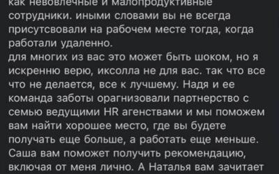 Глава Xsolla уволил 147 человек одной рассылкой и спровоцировал скандал