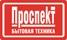 Работа в компании «Бытовая техника Проспект» в Новосибирске