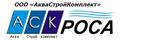 Работа в компании «ООО АкваСтройКомплект» в Волгограде