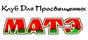 Работа в компании «МАТЭ, АНО. КПЦ» в Нижнем Новгороде