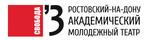 """Работа в компании «МАУК """"Ростовский-на-Дону академический молодежный театр""""» в Ростове-на-Дону"""