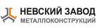 Работа в компании «Невский Завод Металлоконструкций» в Колпино