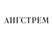 Работа в компании «ООО ПК «Ангстрем»» в Воронеже