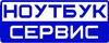 Работа в компании «Ноутбук-Сервис» в Астрахани