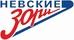 Работа в компании «Невские Зори» в Санкт-Петербурге