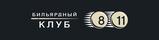 Работа в компании «Бильярдный клуб 811» в Москве