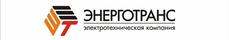 Работа в компании «Компания этк - энерготранс» в Хабаровске