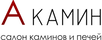 """Работа в компании «Сеть салонов каминов и печей """"А КАМИН""""» в Санкт-Петербурге"""