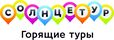 Работа в компании «Первая туристическая компания» в Астрахани