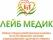 Работа в компании «ЛЕЙБ-МЕДИК» в Москве