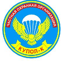 """Охранная организация """"КУПОЛ-К"""""""