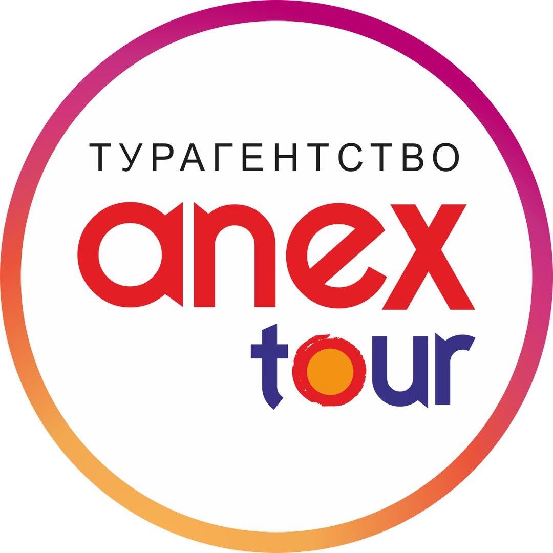AnexTour турагентство