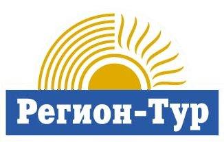 Регион-Тур, ООО