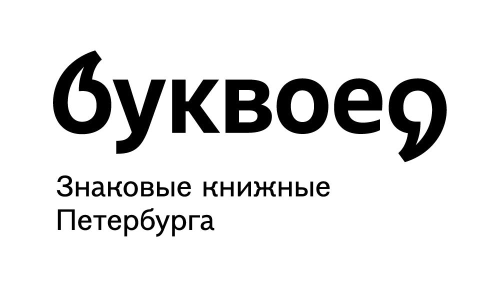 Буквоед, Петербургская книжная сеть