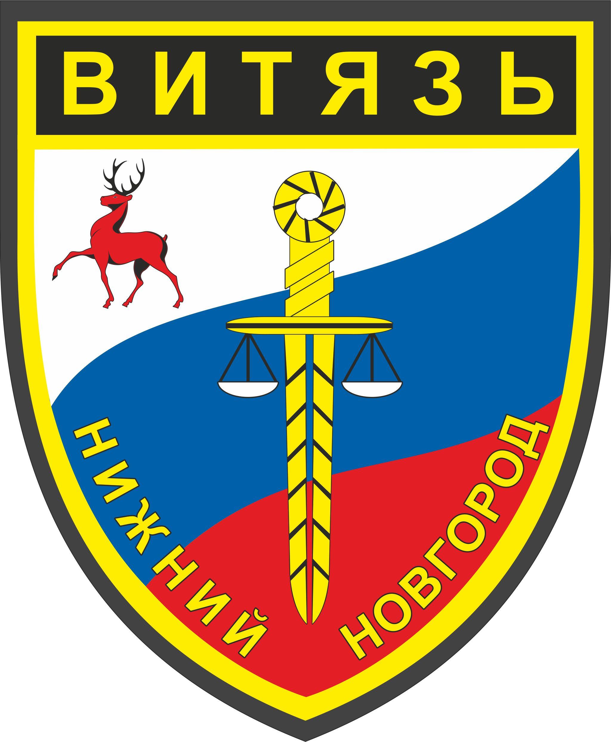 ЧОП Витязь-НН