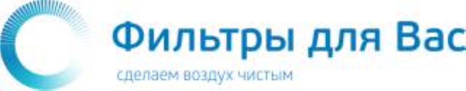 """ООО """"Фильтры для Вас"""""""