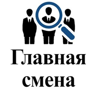 Главная Смена, ООО