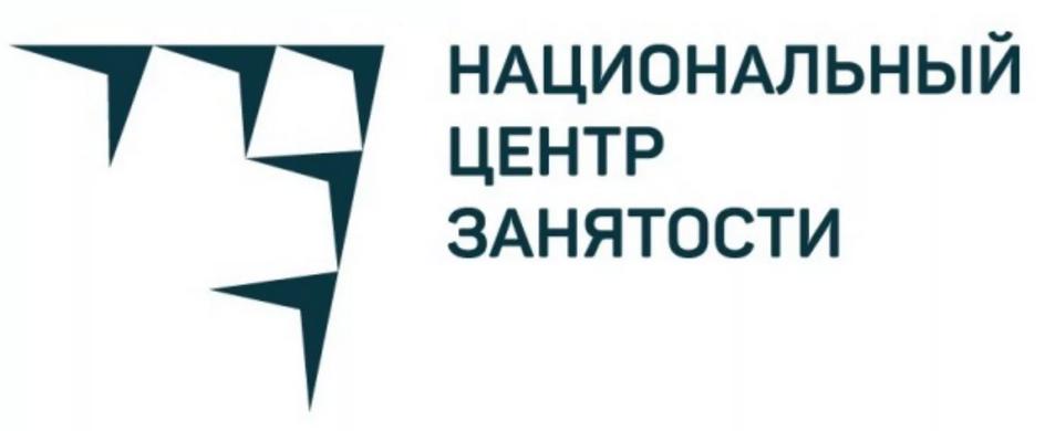 """ООО """"Национальный Центр Занятости"""""""