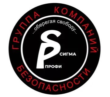 Сигма-Профи, ЧОП, ООО