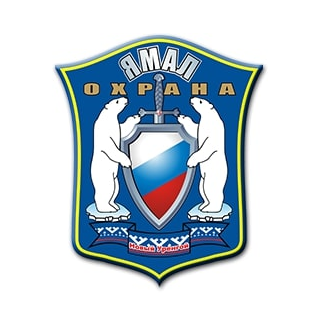 """Охранное предприятие """"ЯМАЛ"""""""