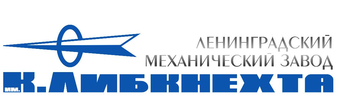 """АО """"ЛМЗ имени Карла Либкнехта"""""""
