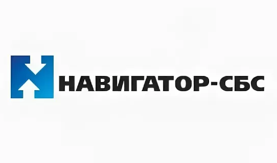 Навигатор-СБС, ООО