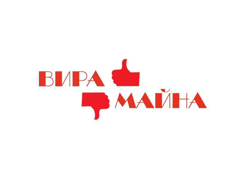 МАЙНА-ВИРА, ООО МОСКВА