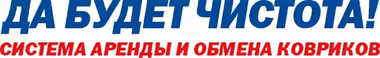 """ООО """"Да будет чистота"""""""