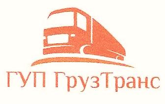 ГУП ГрузТранс