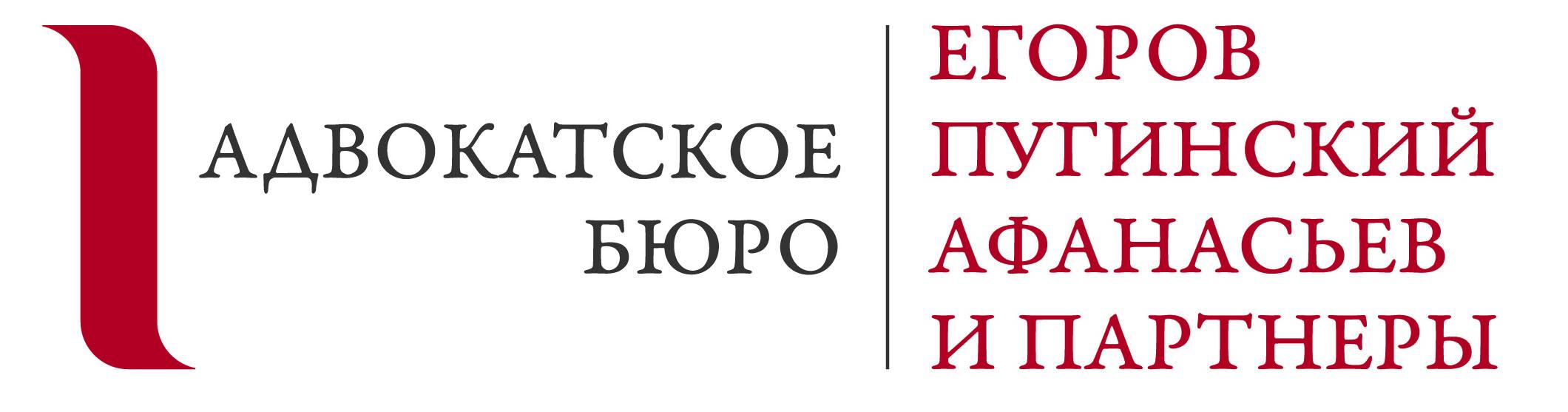 Адвoкатское бюро Егоров, Пугинский, Афанасьев и Партнеры