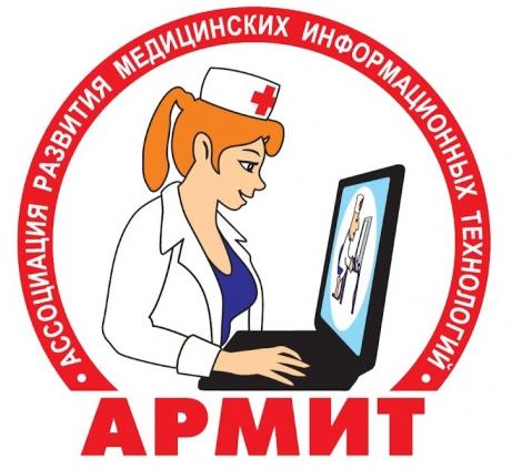 Ассоциация Развития Медицинских Информационных Технологий