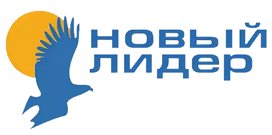 """ООО """"Новый Лидер"""""""
