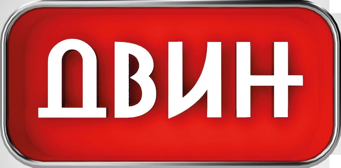 """ООО """"ДВИН"""""""