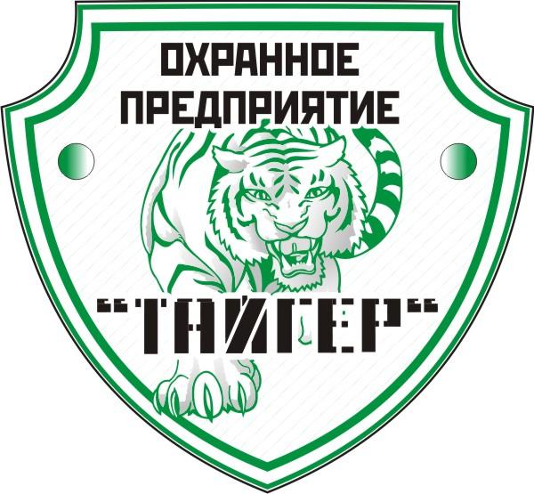 АБ-Тайгер, ООО, охранное агентство