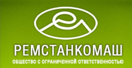 """ООО """"Ремстанкомаш"""""""