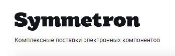 """ООО """"ТОРГОВЫЙ ДОМ """"СИММЕТРОН ЭЛЕКТРОННЫЕ КОМПОНЕНТЫ"""""""