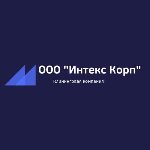 Интекс корп