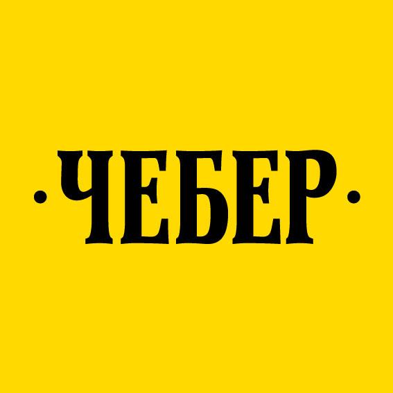 Чебер