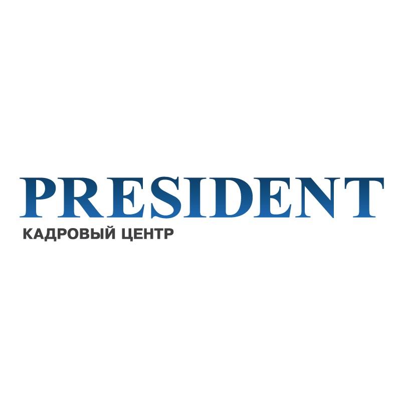 ООО Кадровый центр Президент