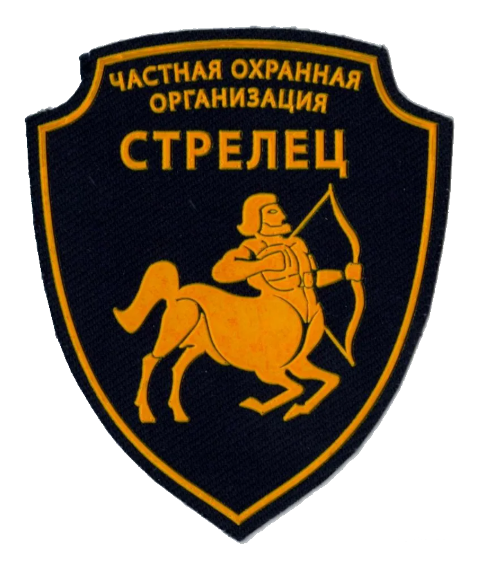 Частная охранная организация Стрелец