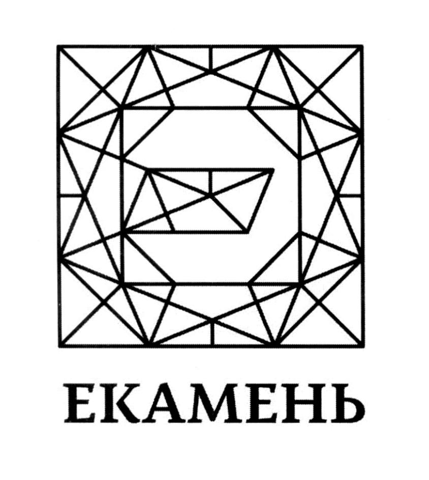 Екамень