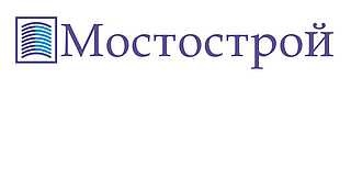 Строительное предприятие «Мостострой»