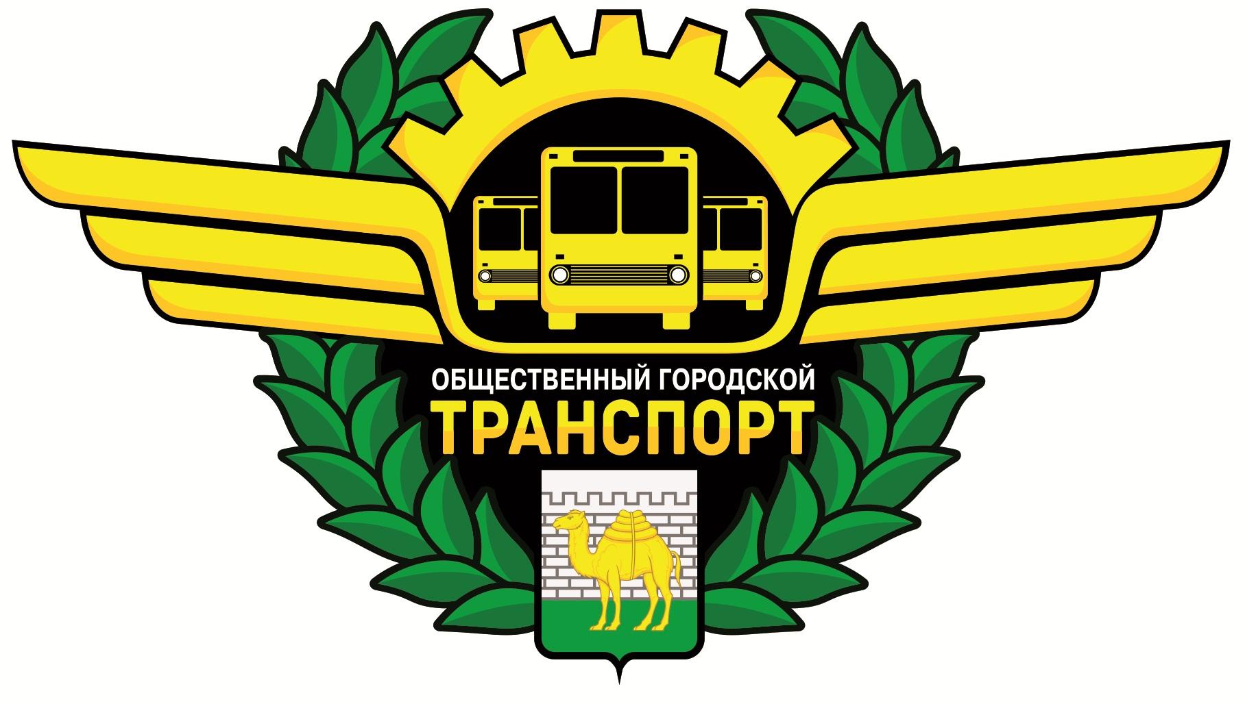 Общественный городской транспорт