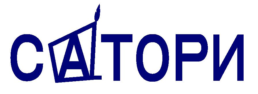 САТОРИ