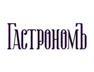 """Кафе """"ГастрономЪ"""""""