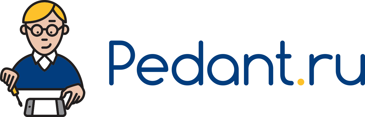 Pedant.ru (ИП Петров Р.В.)