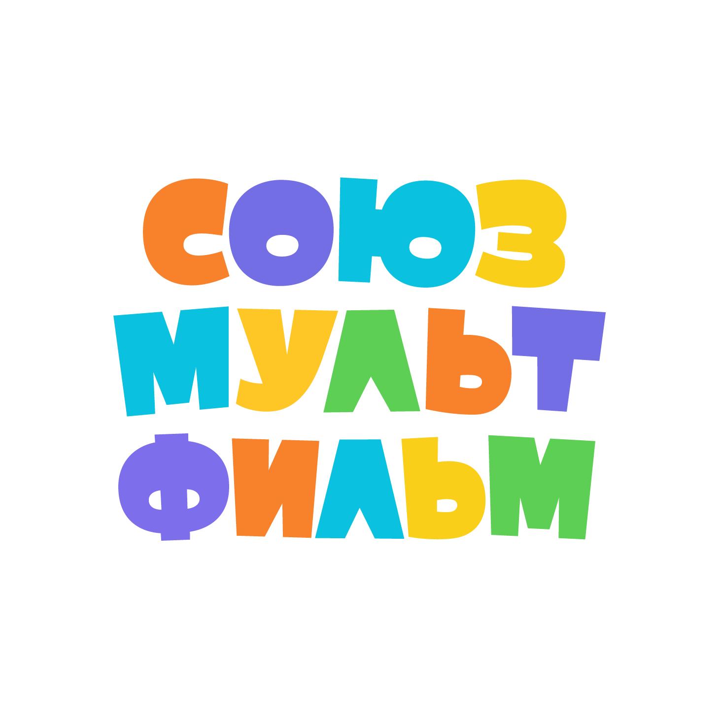 Союзмультфильм