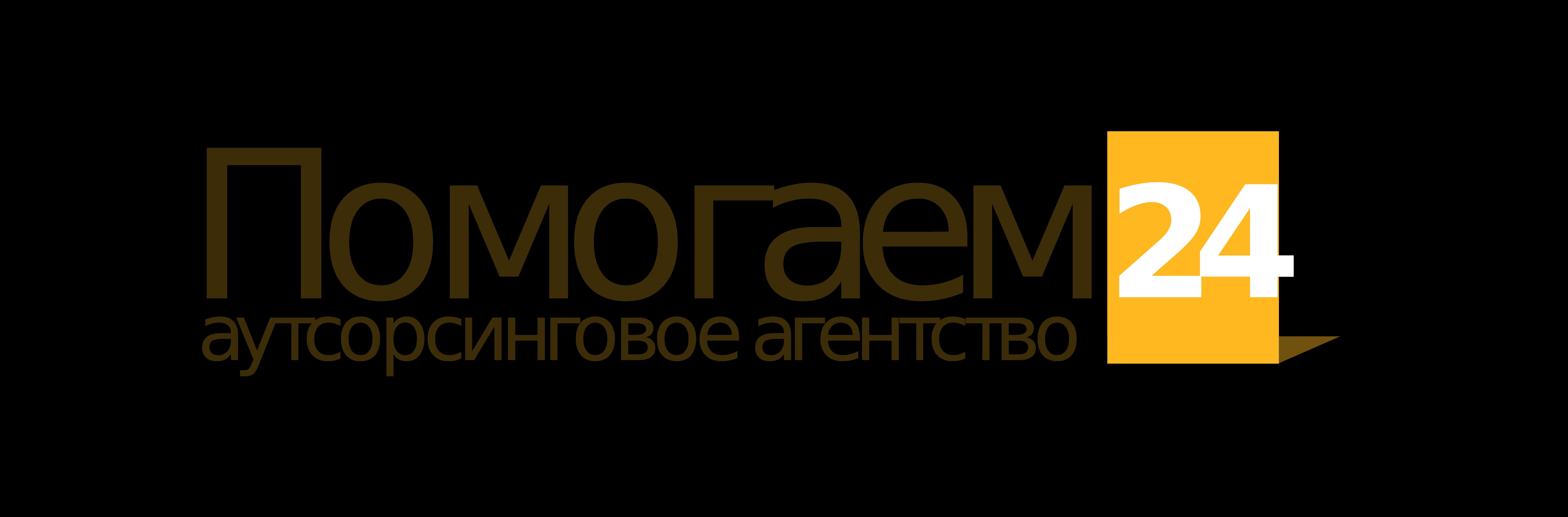 ООО ПОМОГАЕМ 24