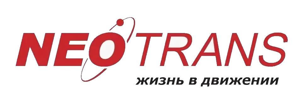 """""""НЕО ТРАНС"""""""