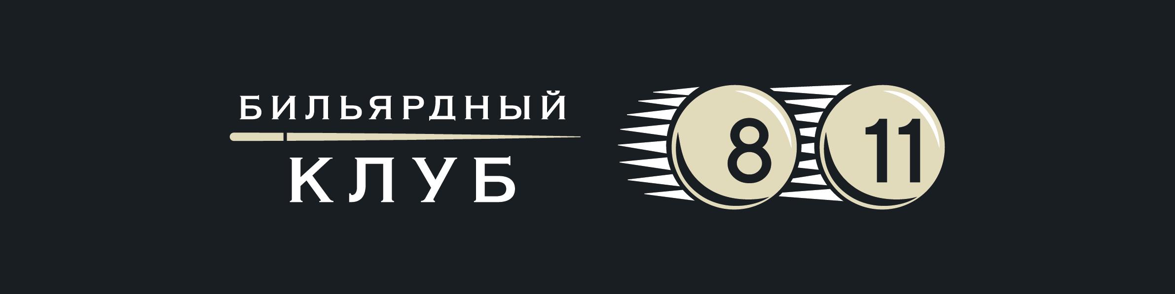 Бильярдный клуб 811
